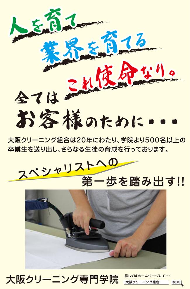 大阪のクリーニングの学校、大阪クリーニング専門学院