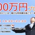 「 年収1000万円プロジェクト 」 セミナー開催のお知らせ