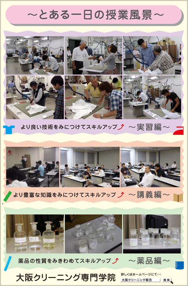 大阪クリーニング専門学院の授業風景