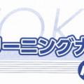 第6回全国クリーニング大会in東京