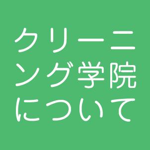 大阪クリーニング専門学院