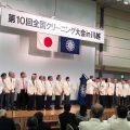 第10回 全国クリーニング大会 in 川越